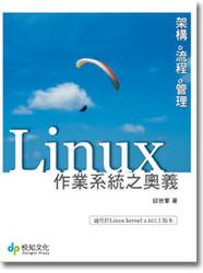 Linux 作業系統之奧義-cover