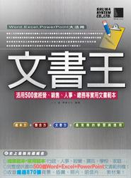文書王-活用 500 套經營、銷售、人事、總務等實用文書範本-cover