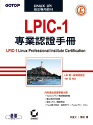 LPIC-1 專業認證手冊 (LPIC-1: Linux Professional Institute Certification Study Guide)-cover