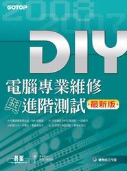 電腦專業維修與進階測試-cover
