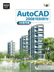 AutoCAD 2008 特訓教材-3D 應用篇 -cover