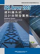 SQL Server 2005 資料庫系統設計與開發實務-cover