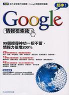 超神!Google 情報檢索術-cover