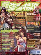 網路遊戲強者特攻 No.26-cover