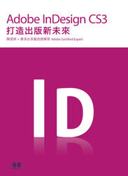 InDesign CS3 打造出版新未來-cover