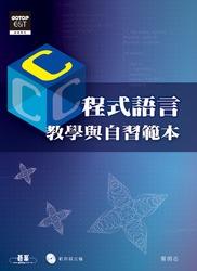 C 程式語言教學與自習範本-cover