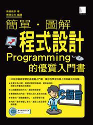 簡單‧圖解程式設計 Programming 的優質入門書-cover
