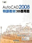 AutoCAD 2008 特訓教材─3D 應用篇-cover