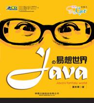 視覺系 Java 的易想世界-cover
