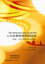 人文社會地理資訊系統:理論、資料、與 MajorGIS 解析, 3/e-cover