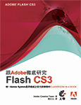 跟 Adobe 徹底研究 Flash CS3 (Adobe Flash CS3 Professional Classroom in a Book)-cover