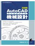 AutoCAD 2008 中文版使用手冊─機械設計-cover