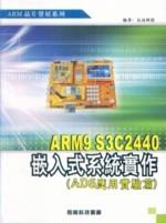 ARM9 S3C2440 嵌入式系統實作(ADS 應用實驗篇)-cover