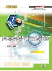 升科大四技─基本電學考前總複習(修訂五版)-cover