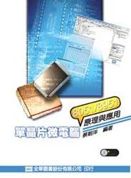單晶片微電腦 8051/8951 原理與應用(修訂五版)-cover