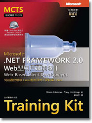 .NET Framework 2.0 Web 型用戶端開發 I (MCTS Self-Paced Training Kit (Exam 70-528): Microsoft .NET Framework 2.0 Web-Based Client Development)-cover