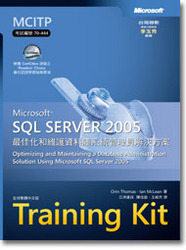SQL Server 2005 最佳化和維護資料庫系統管理員解決方案(MCITP Self-Paced Training Kit (Exam 70-444): Optimizing and Maintaining a Database Administration Solution Using Microsoft SQL Server 2005)-cover