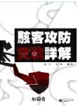 駭客攻防實戰詳解-cover