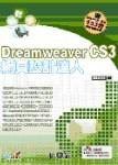 輕鬆學 Flash CS3 動畫設計達人-cover