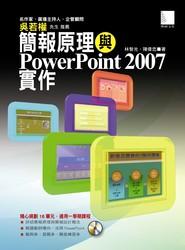 簡報原理與 PowerPoint 2007 實作-cover