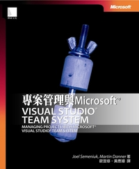 專案管理與 Microsoft Visual Studio Team System (Managing Projects with Microsoft Visual Studio Team System)-cover