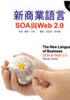 新商業語言 SOA 與 Web 2.0 (The New Language of Business: SOA & Web 2.0)-cover