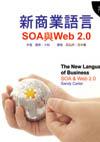 新商業語言 SOA 與 Web 2.0 (The New Language of Business: SOA & Web 2.0)-cover