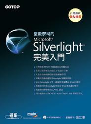 聖殿祭司的 Silverlight 完美入門-cover