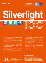 Silverlight 速學範例 100-cover