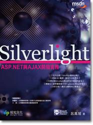 Silverlight:ASP.NET 與 AJAX 開發實務-cover