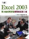 Excel 2003 實力養成暨評量解題秘笈, 2/e-cover