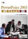 PowerPoint 2003 實力養成暨評量, 2/e-cover