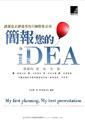 簡報您的 iDEA─讓創意企劃速現的 30 個簡報法則-cover