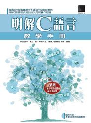 明解 C 語言教學手冊-cover