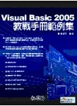 Visual Basic 2005 教戰手冊範例集-cover