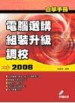 自學手冊 2008 電腦選購、組裝、升級、調校-cover