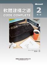 軟體建構之道 (Code Complete, 2/e)-cover