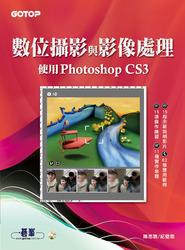 數位攝影與影像處理─使用 Photoshop CS3-cover