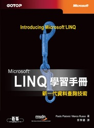 LINQ 學習手冊:新一代資料查詢技術 (Introducing Microsoft LINQ)-cover