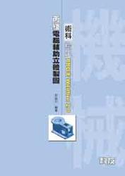 丙級電腦輔助立體製圖術科檢定 Pro/E Wildfire 2.0-cover