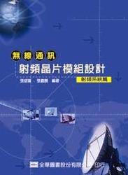 無線通訊射頻晶片模組設計─射頻系統篇-cover