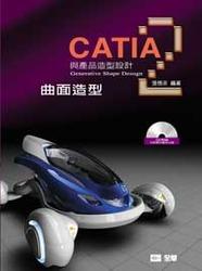 CATIA 與產品造型設計 2─曲面造型-cover