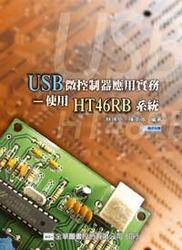 USB 微控制器應用實務─使用 HT46RB 系統-cover