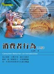 消費者行為, 2/e-cover