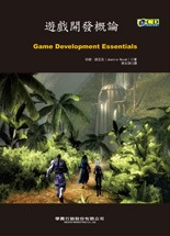 遊戲開發概論 (Game Development Essentials: An Introduction)-cover