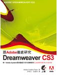跟 Adobe 徹底研究 Dreamweaver CS3 (Adobe Dreamweaver CS3 Classroom in a Book)-cover