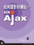 如何設計好網站─超完美 Ajax (Bulletproof Ajax)-cover