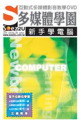 SOEZ2u 多媒體學園─新手學電腦-cover