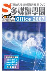 SOEZ2u 多媒體學園─Office 2007-cover