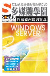 SOEZ2u 多媒體學園─Windows Server 伺服器架設與管理-cover